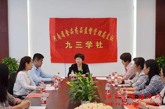 九三学社河南省食品药品监督管理局支社召开工作会议