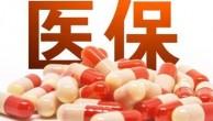 郑州高龄居民医保调整补报工作已完成