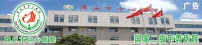 商丘中心医院