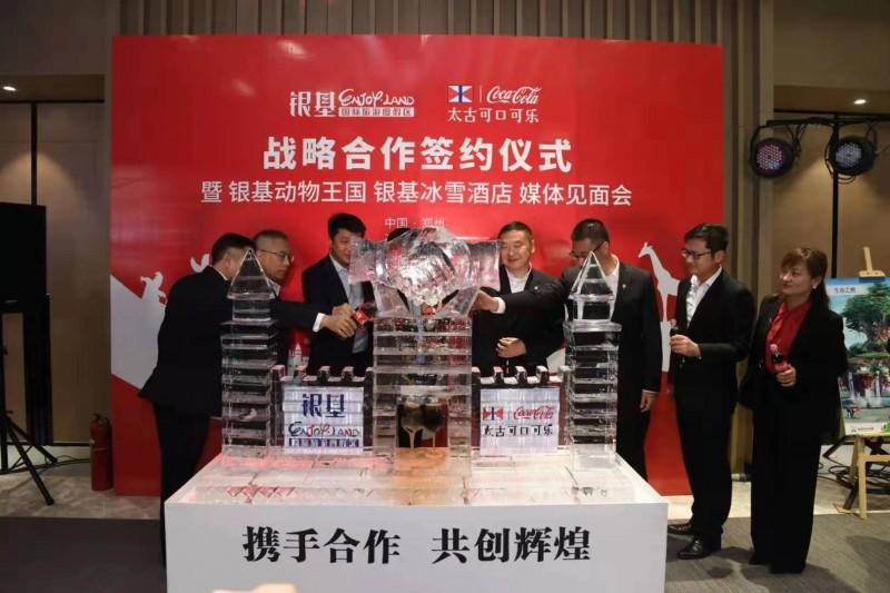郑州银基动物王国和冰雪酒店项目签约 总投资80亿元