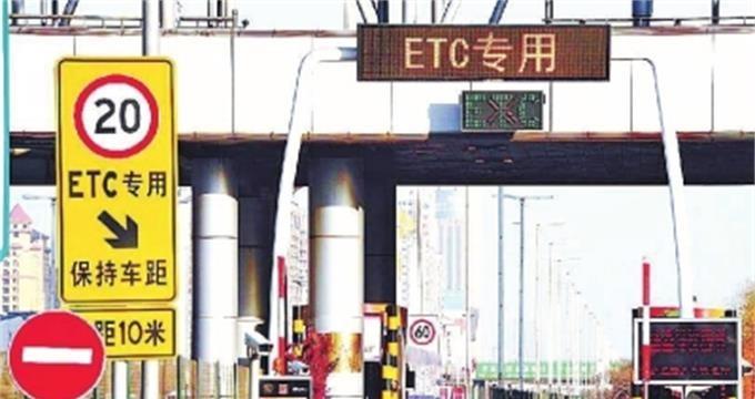 春节开车上高速ETC这些问题要搞清