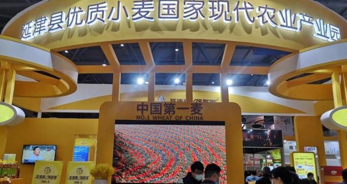 河南省农产品地理标志展团亮相第十八届中国国际农产品交易会 现场签约额832万元