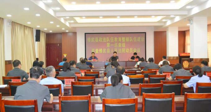 焦作修武县法院召开政法队伍教育整顿队伍建设巡查工作动员会