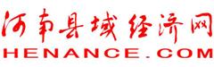 河南县域经济网