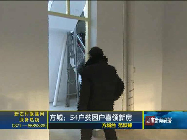 方城:54户贫困户喜领新房