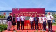 全国首个SSGF建筑产业工人培训基地揭牌