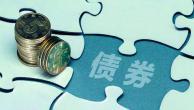 1221.9亿元 河南完成2018年新增债券发行任务