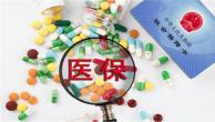 国家医保局:阿扎胞苷等17种抗癌药纳入医保报销目录