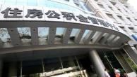 请注意 本月10日起 郑州住房公积金提取有这些新规